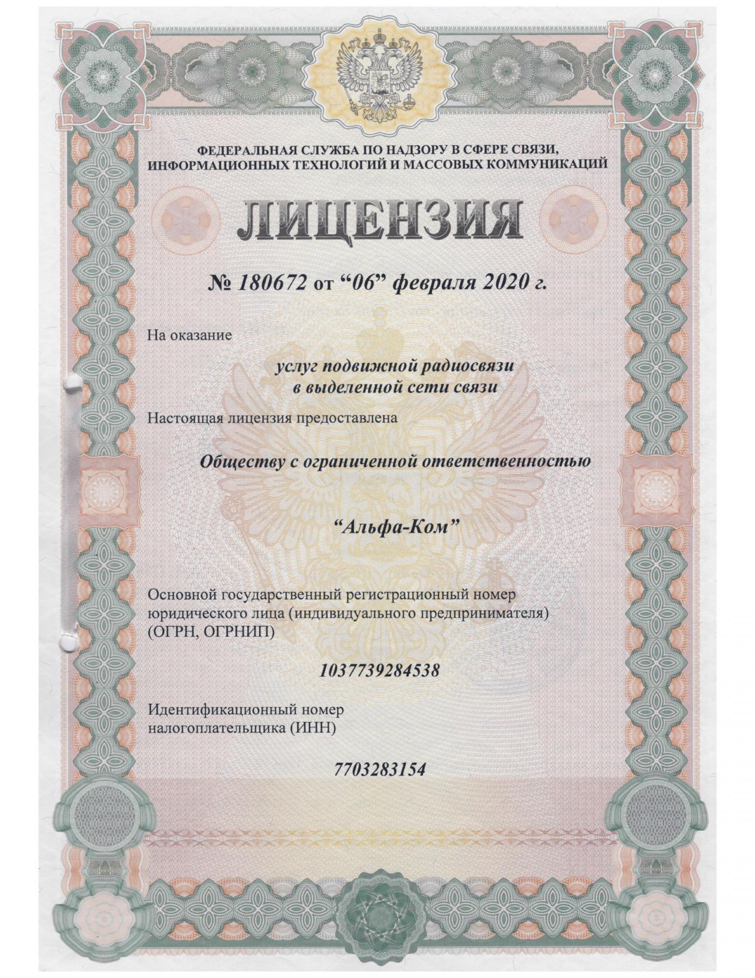 Лицензия Альфа-Ком
