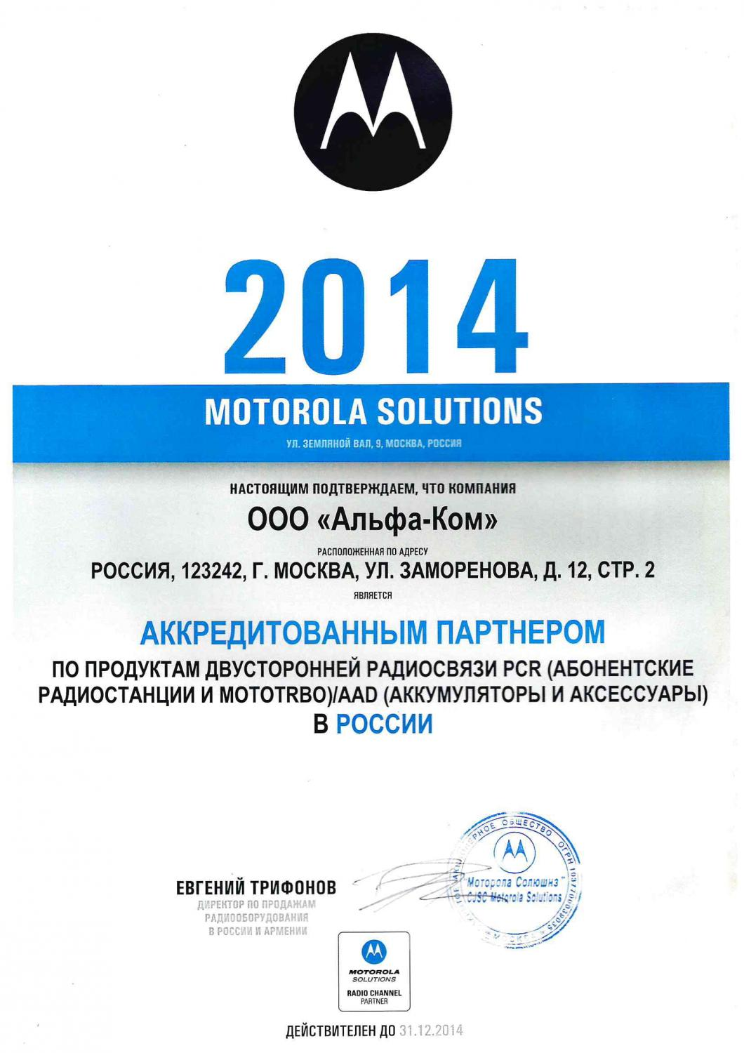 ALPHA-COM Partner Motorola Solutions 2014